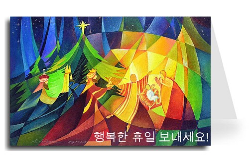 Happy Holidays Greeting Card - Nativity 1 Korean