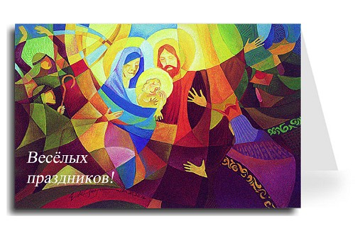 Happy Holidays Greeting Card - Nativity 4 Russian
