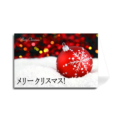 Japanese Merry Christmas Greeting Card - Christmas Ball in Snow