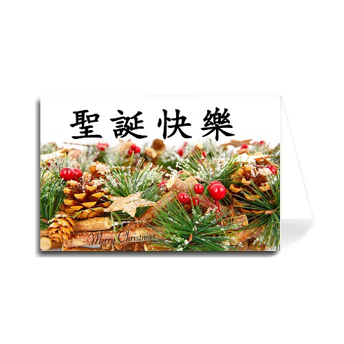 Chinese Merry Christmas Greeting Card - Holiday Cherries, Cones and Pine
