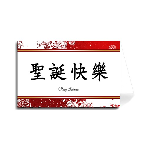 Chinese Merry Christmas Greeting Card - Snowflakes