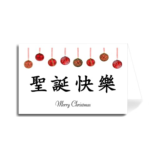 Chinese Merry Christmas Greeting Card - Hanging Christmas Balls
