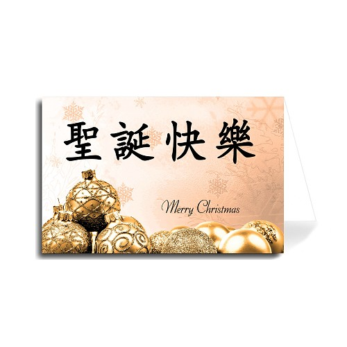 Chinese Merry Christmas Greeting Card - Gold Balls