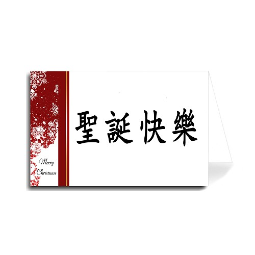 Chinese Merry Christmas Greeting Card - Snowflakes Bar