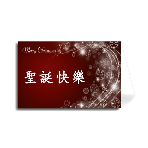 Chinese Merry Christmas Greeting Card - Red Snowflake Swirl