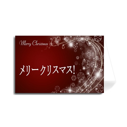 Japanese Merry Christmas Greeting Card - Red Snowflake Swirl