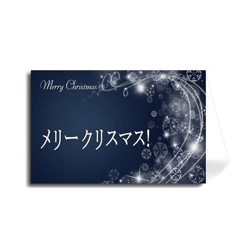 Japanese Merry Christmas Greeting Card - Blue Snowflake Swirl
