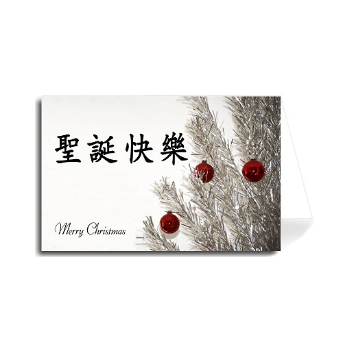 Chinese Merry Christmas Greeting Card - Silver Tree