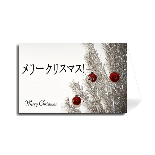 Japanese Merry Christmas Greeting Card - Silver Tree