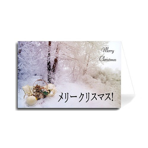 Japanese Merry Christmas Greeting Card - Forest White Snow