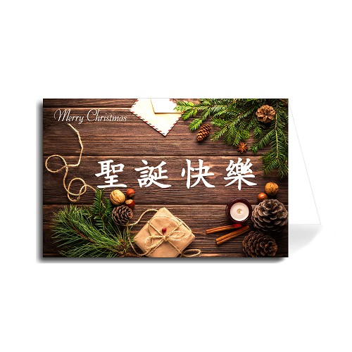 Chinese Merry Christmas Greeting Card - Tabletop Holiday Spirit