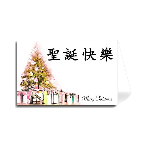 Chinese Merry Christmas Greeting Card - Abstract Holiday Tree and Gifts