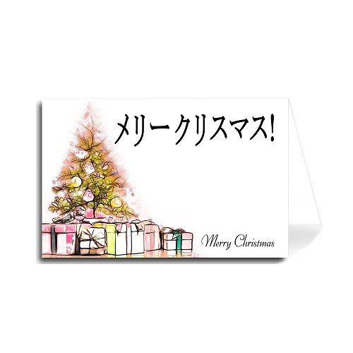 Japanese Merry Christmas Greeting Card - Abstract Holiday Tree and Gifts