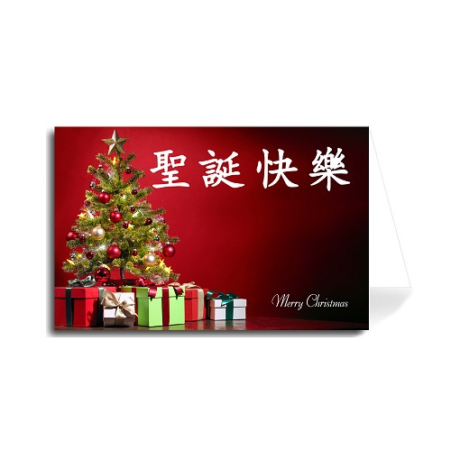 Chinese Merry Christmas Greeting Card - Tree and Gifts