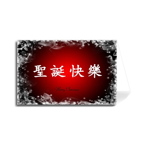 Chinese Merry Christmas Greeting Card - Abstract Holiday Swirl