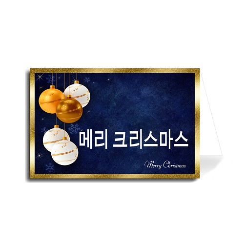 Greeting cards calligraphy korean made in usa holidays korean merry christmas greeting card white and gold balls m4hsunfo