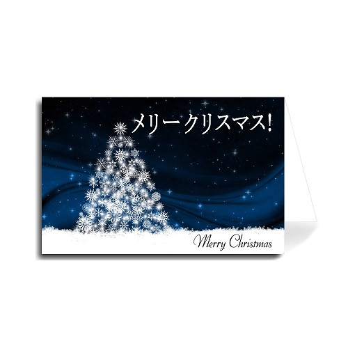 Japanese Merry Christmas Greeting Card - Blue Snowflake Tree