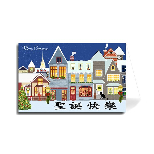 Chinese Merry Christmas Greeting Card - Classic Holiday Storefront