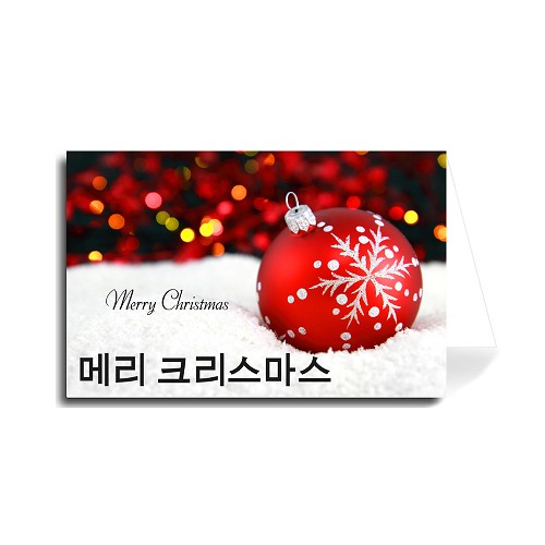 Korean Happy Holidays Greeting Card - Christmas Ball in Snow
