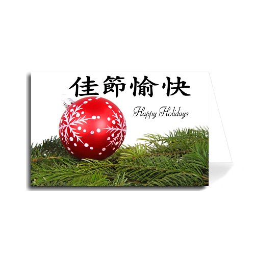 Chinese Happy Holidays Greeting Card - Ball and Pine Branch