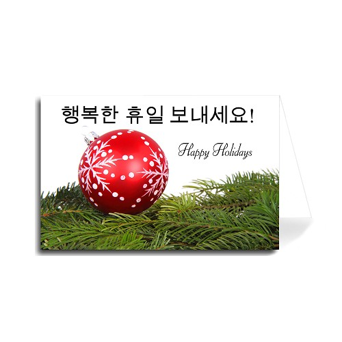 Korean Happy Holidays Greeting Card - Ball and Pine Branch