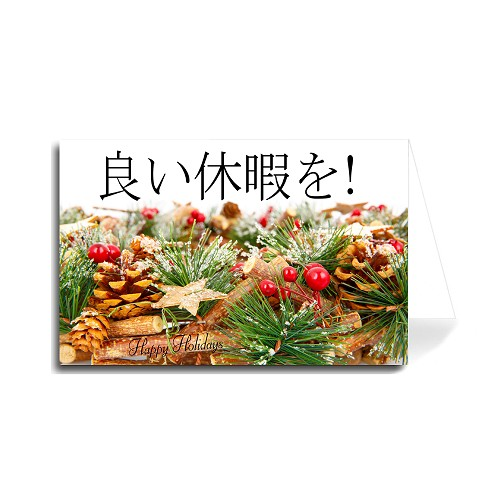 Japanese Happy Holidays Greeting Card - Holiday Cherries, Cones and Pine