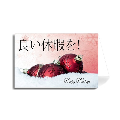 Japanese Happy Holidays Greeting Card - Red Balls
