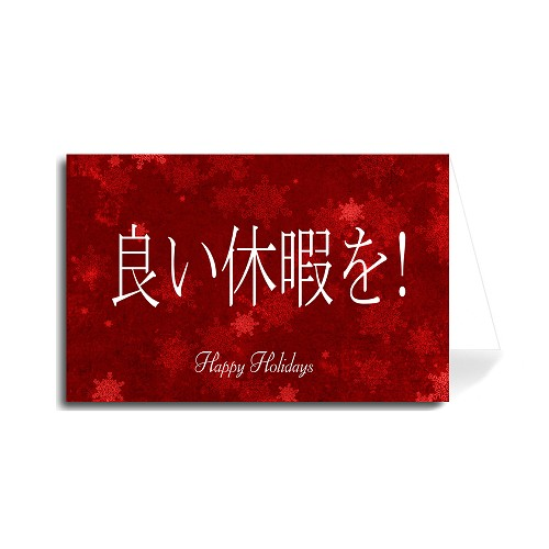 Japanese Happy Holidays Greeting Card - Red Snowflakes