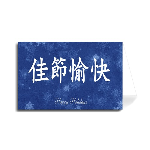 Chinese Happy Holidays Greeting Card - Blue Snowflakes