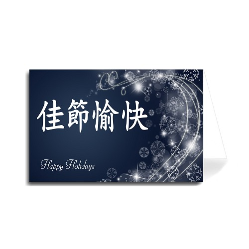Chinese Happy Holidays Greeting Card - Blue Snowflake Swirl