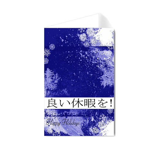 Japanese Happy Holidays Greeting Card - Blue Abstract Snowy Flakes