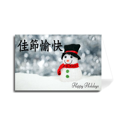 Chinese Happy Holidays Greeting Card - Snowman