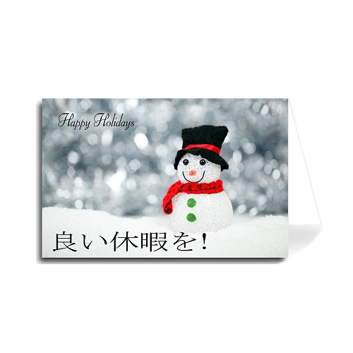 Japanese Happy Holidays Greeting Card - Snowman