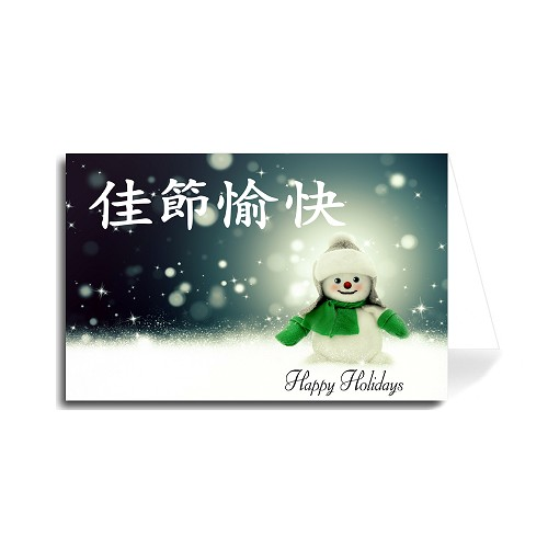 Chinese Happy Holidays Greeting Card - Green Scarf Snowman