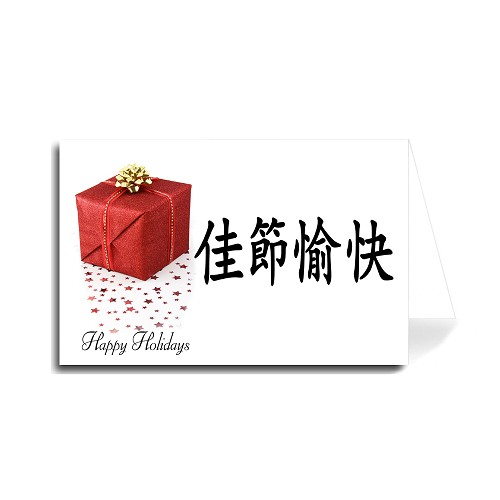 Chinese Happy Holidays Greeting Card - Red Gift Box