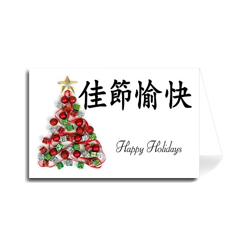 Chinese Happy Holidays Greeting Card - Christmas Tree