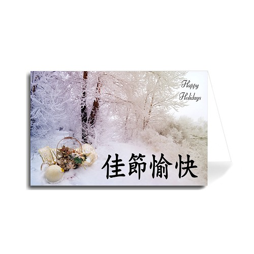 Chinese Happy Holidays Greeting Card - Forest White Snow