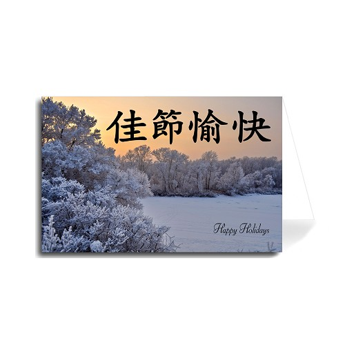 Chinese Happy Holidays Greeting Card - Snow Covered Trees