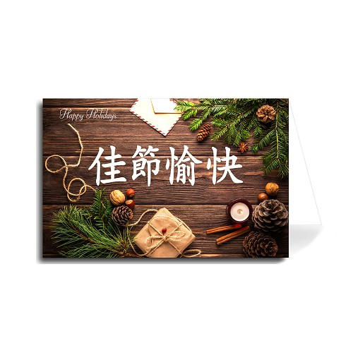 Chinese Happy Holidays Greeting Card - Tabletop Holiday Spirit