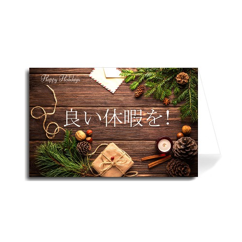 Japanese Happy Holidays Greeting Card - Tabletop Holiday Spirit