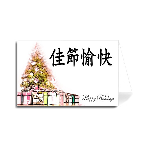 Chinese Happy Holidays Greeting Card - Abstract Holiday Tree and Gifts