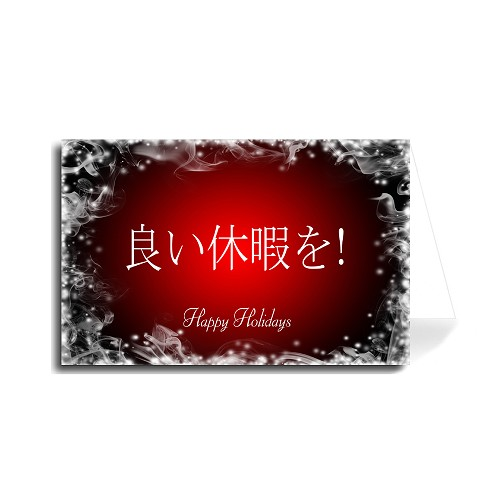 Japanese Happy Holidays Greeting Card - Abstract Holiday Swirl