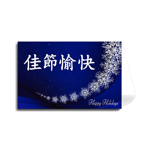 Chinese Happy Holidays Greeting Card - Blue Sloping Snowflakes