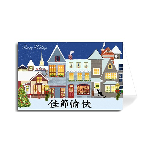 Chinese Happy Holidays Greeting Card - Classic Holiday Storefront