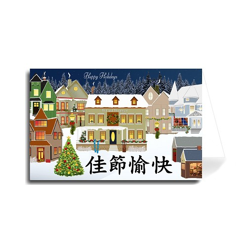 Chinese Happy Holidays Greeting Card - Classic Holiday Village