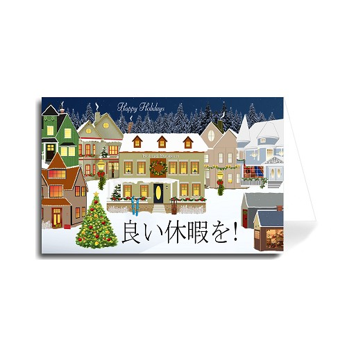 Japanese Happy Holidays Greeting Card - Classic Holiday Village