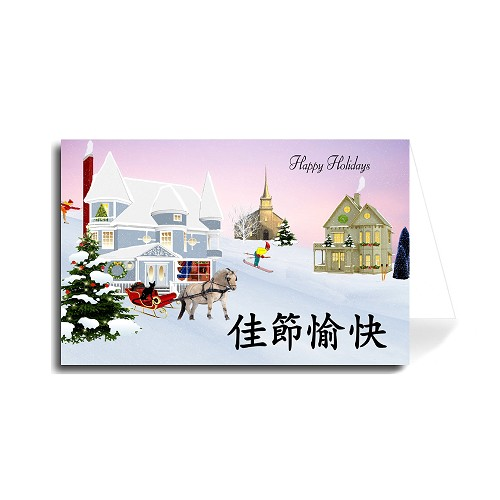 Chinese Happy Holidays Greeting Card - Classic Holiday Homes