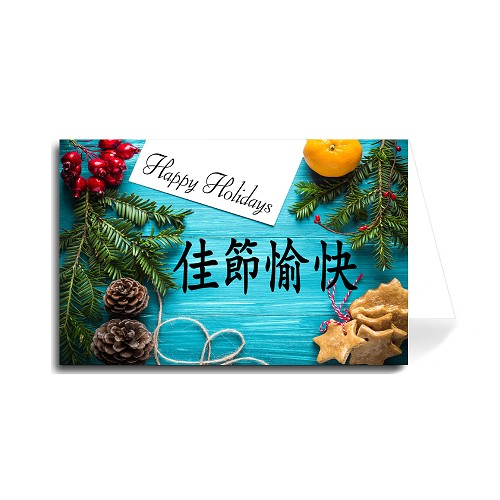 Chinese Happy Holidays Greeting Card - Blue Desktop Holiday