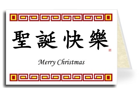 Chinese Greeting Card Set of 4 - Traditional Merry Christmas