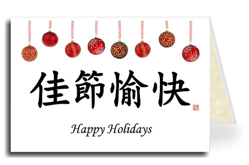 chinese greeting card set of 4 hanging christmas balls happy holidays